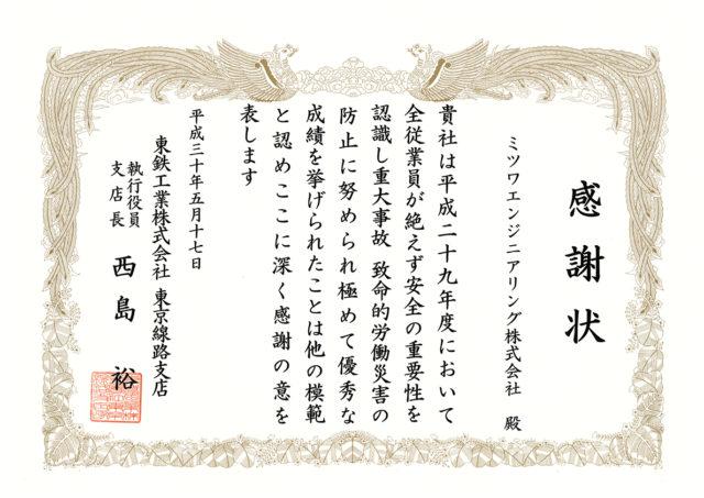 東京線路支店29年度感謝状